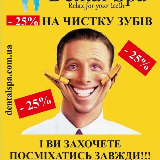 https://dentalspa.com.ua/wp-content/uploads/2018/07/Vidbilyuvannya_muzhik_z_prishhepkami1-A5-540x540.jpg