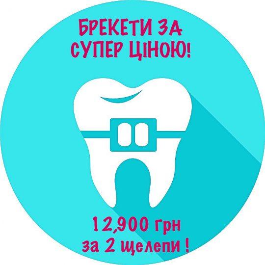 https://dentalspa.com.ua/wp-content/uploads/2019/08/izobrazhenie_viber_2019-08-20_16-16-16-540x540.jpg